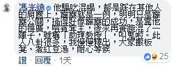 馮光遠臉書留言。(圖擷取自臉書)