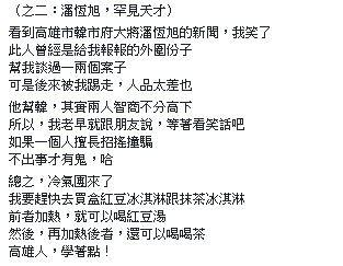 馮光遠臉書發文。(圖擷取自臉書)