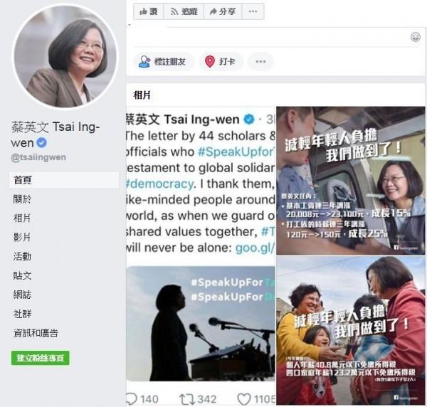 總統蔡英文近來的臉書貼文風格轉變,引起網友討論。(圖翻攝自臉書)