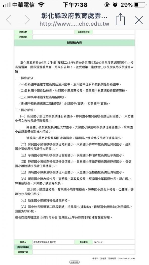 彰化縣國民中小學校長遴選第1階段早在去年12月4日上網公告。(圖擷取自教育處官網)