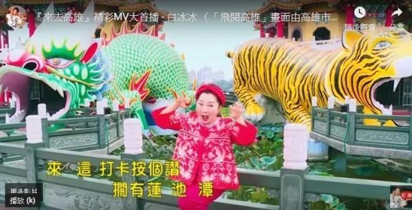 藝人白冰冰替高雄拍攝的MV《來去高雄》惹議。(圖擷取自YouTube)