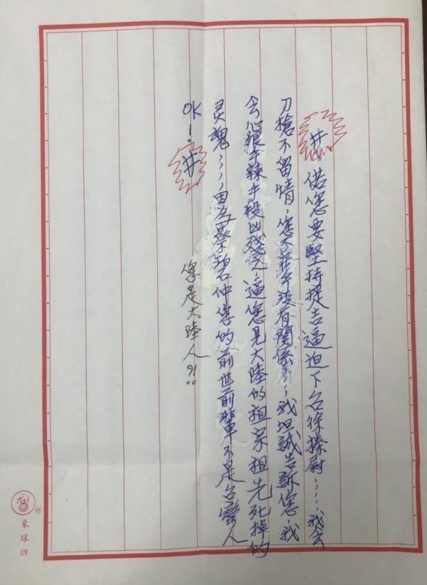 花蓮縣代理縣長蔡碧仲卸任前一天收到恐嚇信。(翻攝資料照)