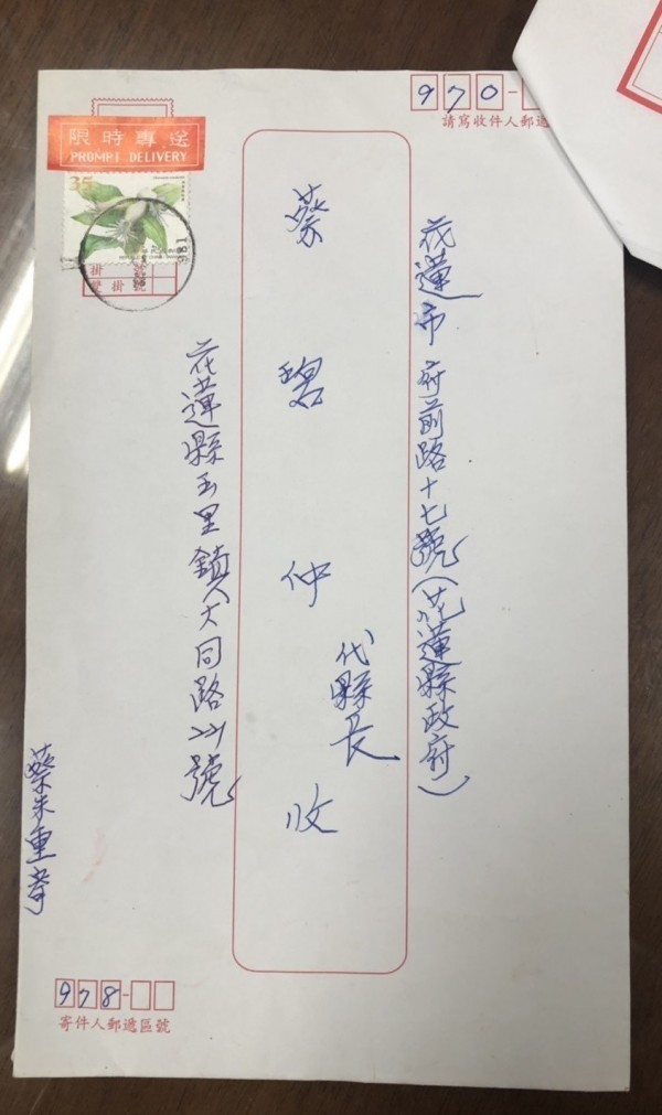 花蓮縣代理縣長蔡碧仲卸任前一天寄到縣長室的恐嚇信。(翻攝資料照)
