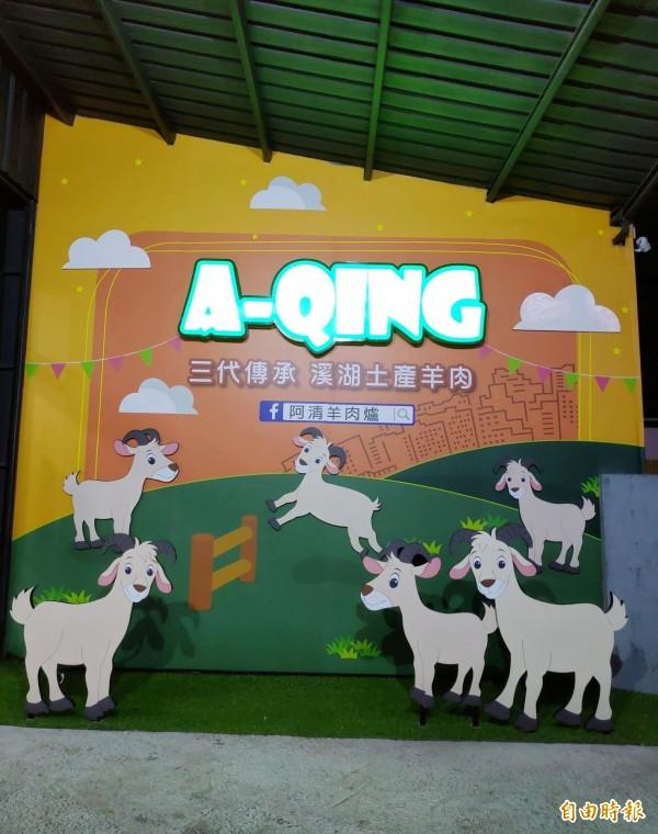阿清羊肉爐店門口精心布置打卡牆,國產土羊模樣卡哇伊。(記者陳冠備攝)