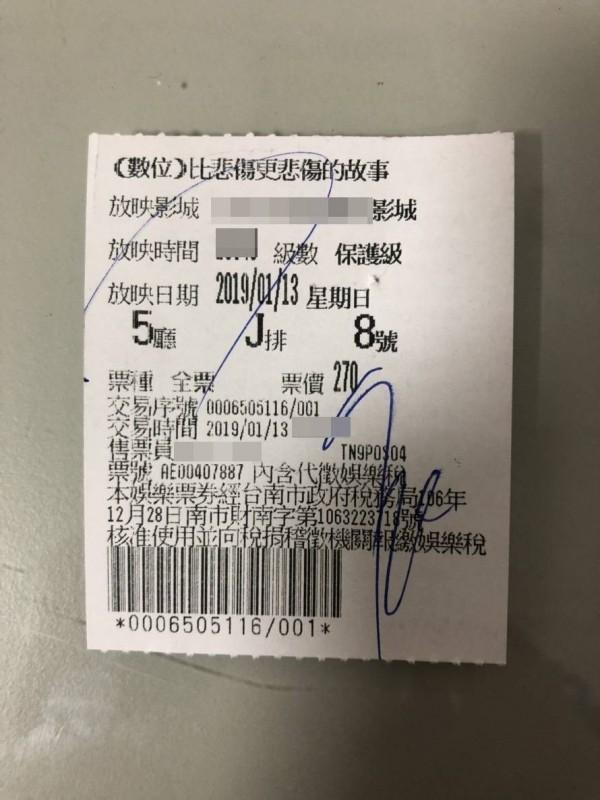 警方在吳姓毒品通緝犯身上取出《比悲傷更悲傷的故事》電影票根。(記者王俊忠翻攝)