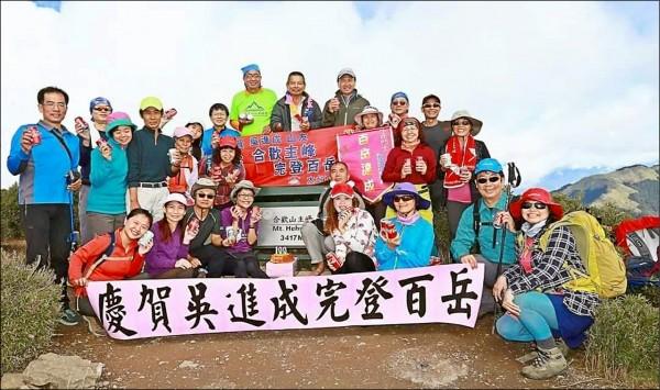 獨掌英雄挑戰完登台灣百岳的吳進成(最後排中)。(記者廖淑玲翻攝)
