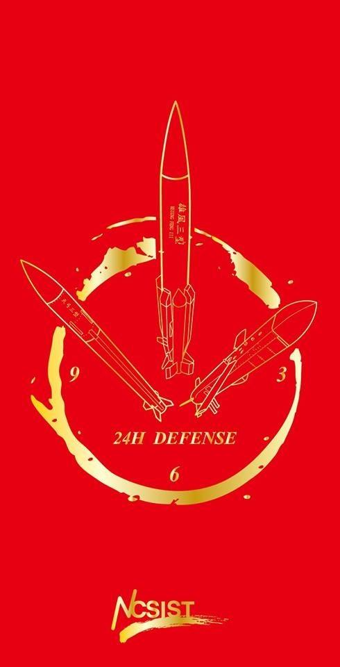 中科院設計的飛彈創意紅包袋,是以雄三,弓三及萬劍彈主要圖案構成。(取自中科院臉書專頁)