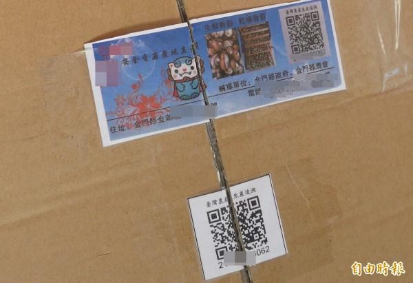 金馬澎分署第9岸巡隊查獲私梟企圖用地區的生產履歷貼紙魚目混珠、以合法掩護非法,將疑似走私香菇寄運台灣。(記者吳正庭攝)