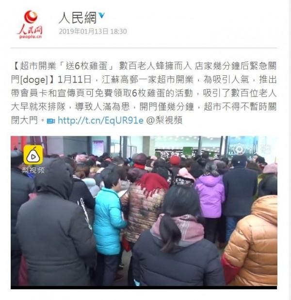 中國一間超市開幕,為吸引人氣,事先宣傳辦會員卡就送雞蛋,未料當天人潮爆滿。(圖翻攝自《梨視頻》畫面)