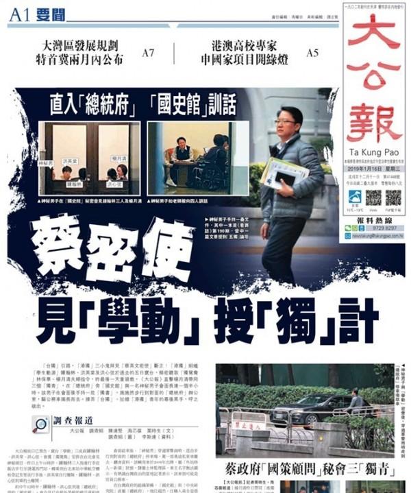 香港中國官媒《大公報》今天在頭版大篇幅報導蔡英文總統的「密使」會見港獨人士,指稱畫面中這位「神秘男子」其實是本報資深黨政記者蘇永耀,通篇搞烏龍。(圖擷取自大公報)