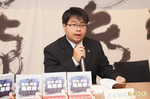 律師黃帝穎抨擊馬英九、國民黨人士扭曲函釋「瞎挺管」。(資料照)