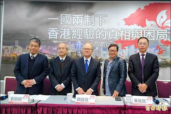 中華港澳之友協會昨天舉辦「一國兩制下香港經驗的真相與困局」座談會。(記者鍾麗華攝)