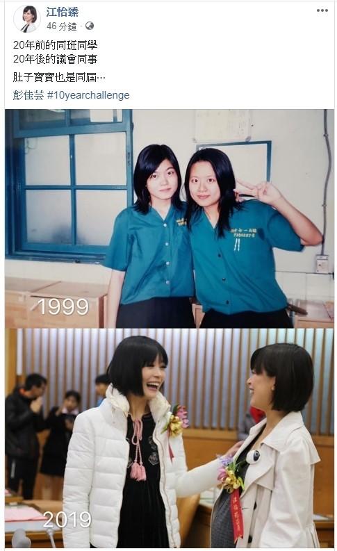新北市議員江怡臻、彭佳芸兩人,20年前是同班同學、如今是議會同事,兩人座位就在隔壁。(截圖自江怡臻臉書)