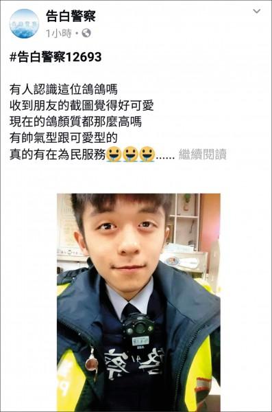 英勇立功的警員余東儒因為帥氣外型,曾上過「告白警察」。(記者曾健銘翻攝)
