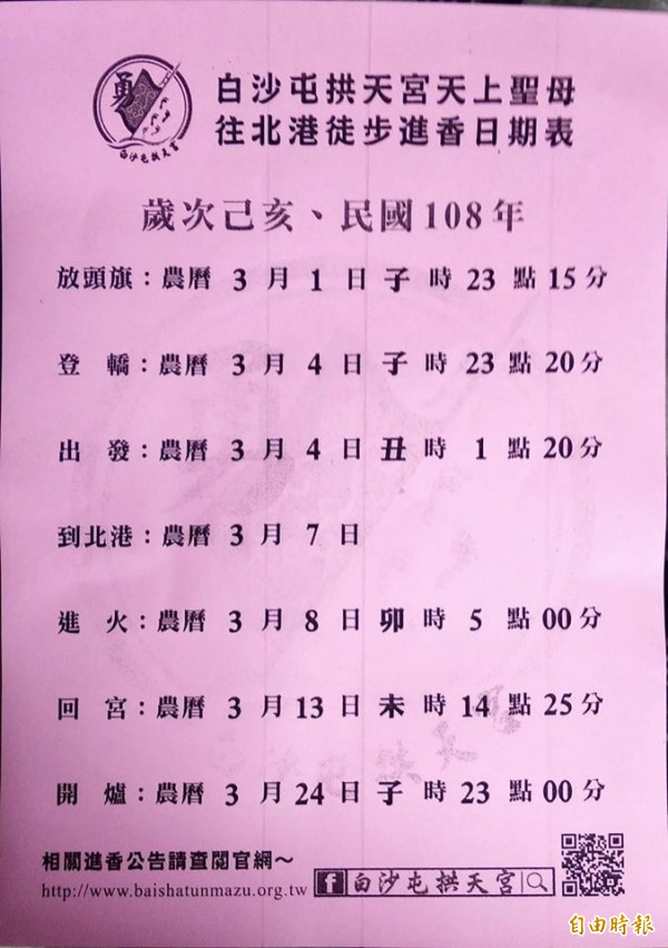 白沙屯拱天宮公布今年的南下進香日期表。(記者張勳騰攝)
