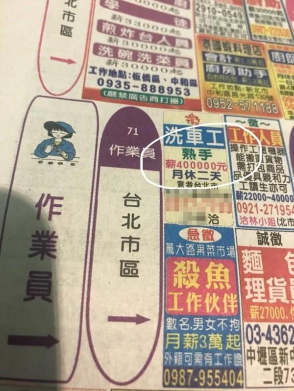 網友發現有業者開出違反勞基法的廣告,希望能找到洗車員工。(圖擷取自爆廢公社)