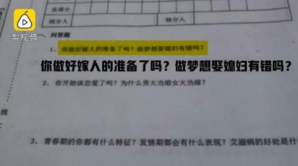 中國廣西省1間藝術學院的期末試卷備受爭議,不僅內容與課程無關,還讓學生覺得被冒犯。(圖擷取自《梨視頻》)