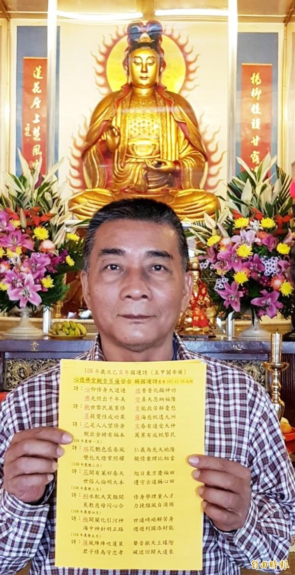 五甲關帝廟開出中上國運籤,今年是萬業有成的一年。(記者陳文嬋攝)