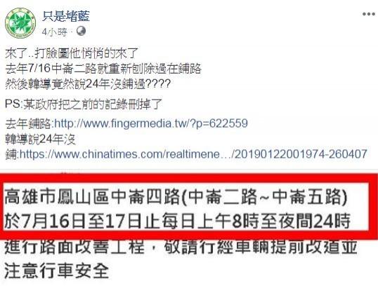 粉專擷取去年報導,質疑「去年7月16日中崙二路就重新刨除過在鋪路,然後韓導竟然說24年沒鋪過?」(圖擷取自臉書「只是堵藍」)