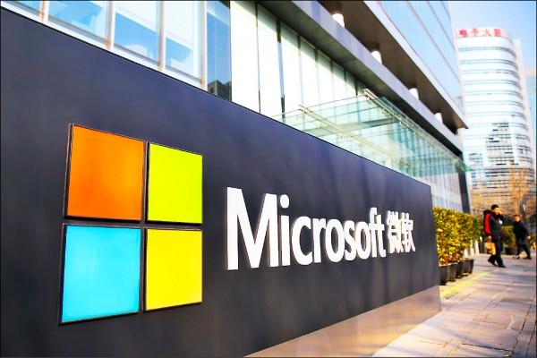 微軟網路搜尋引擎「必應」(Bing)疑似遭中國政府封鎖。圖為微軟在北京的辦公室。(路透)