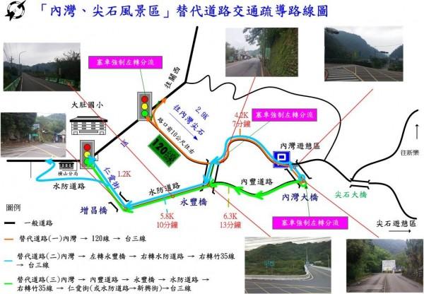 新竹縣政府警察局橫山分局針對進入內灣、尖石風景區易壅塞道路,將規劃替代道路交通疏導。(警方提供)