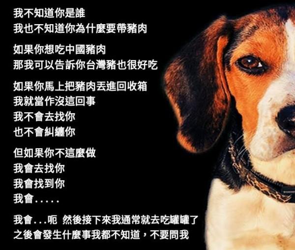 內政部今天在臉書上PO出一張檢疫犬的標語,稱「那些帶肉品闖關的,我會去找你...然後接下來我就不太清楚了」。(圖擷取自內政部臉書)