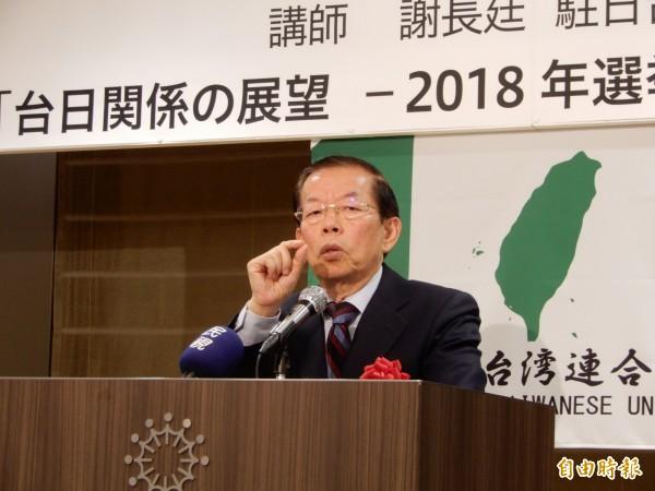 駐日代表謝長廷27日獲邀到「全日本台灣連合會」發表演講,提到近來受到假消息圍剿逼他下台一事時,重申絕不妥協。(記者林翠儀攝)