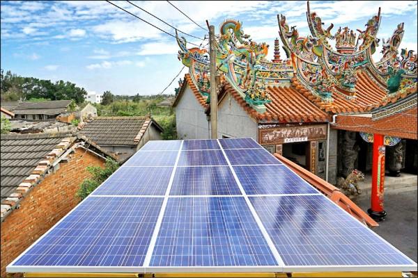 由廠商贊助的太陽能光板,目前裝設於台西村顯榮宮旁。(記者顏宏駿攝)