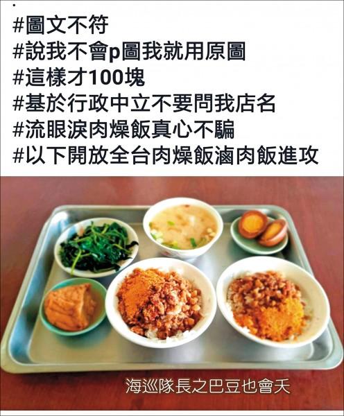 海委會PO出滷肉飯套餐照片,「這樣才100塊」,再創造話題。(取自海洋委員會臉書粉絲頁)