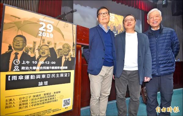 香港佔中三子陳健民(左起)、戴耀廷、朱耀明昨日出席「雨傘運動與東亞民主展望論壇」,批判北京政府推銷一國兩制根本是笑話。 (記者廖振輝攝)
