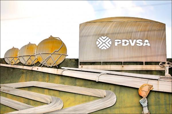 位於委國首都卡拉卡斯的委內瑞拉石油公司(PDVSA)。(路透)