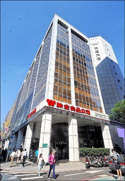 市場傳出,頂新集團魏家不看好味全在台灣市場的發展,有意讓味全股票下市。(資料照)