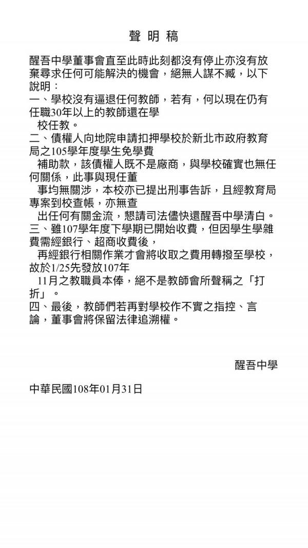 醒吾高中委由律師代發聲明。(記者陳心瑜翻攝)