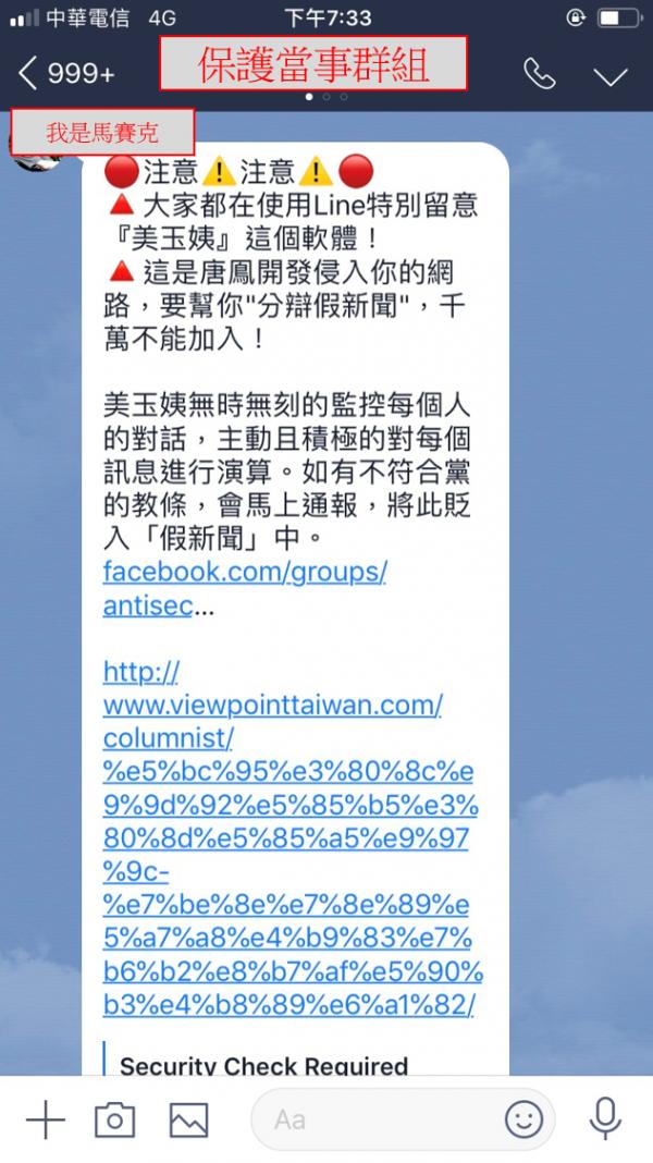 近日網路上流傳,LINE機器人帳號「美玉姨」會監控每個人的對話。(圖擷取自PTT)