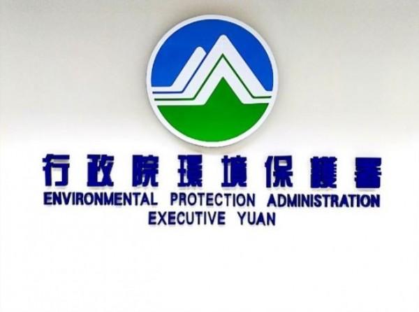 環保署今天發布「環境保護財團法人設立許可及監督辦法」,訂定「防肥貓條款」。(資料照)