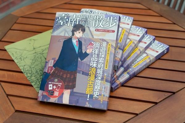 「台南歷史地圖散步」,完整呈現台南各年代不同面貌。(記者洪瑞琴翻攝)