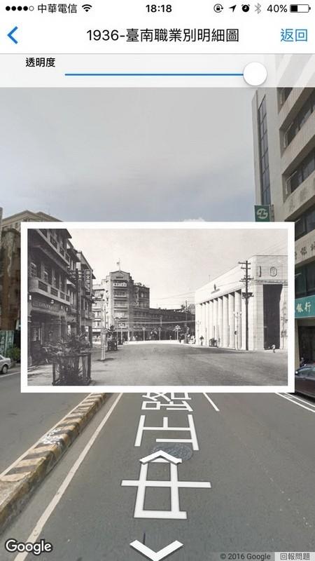 台南歷史地圖APP ,老照片疊合現代街景。(圖由中研院數位文化中心提供)