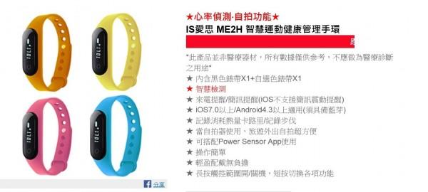 「IS愛思ME2HM藍芽心率智慧手環被檢舉是醫療器材,新北地檢署調查認為販售網頁已有註明,消費者不會誤認是醫療器材。(PCHOME線上購物)