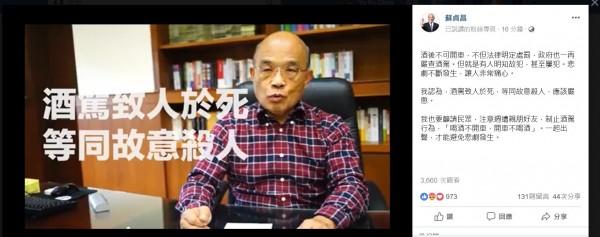 行政院長蘇貞昌今日在臉書發文強調,酒駕致人於死,等同故意殺人,應該嚴懲。(記者陳鈺馥翻攝)