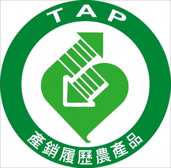 產銷履歷是近年農委會所推廣的一種農產品驗證制度,圖為產銷履歷農產品標章。(圖片提供/農委會)