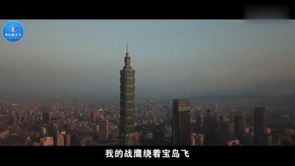 中國解放軍特意在春節期間公布對台武力威脅的影片,甚至還出現台北地標101大樓的畫面,挑釁意味濃厚。(圖擷取自YouTube)