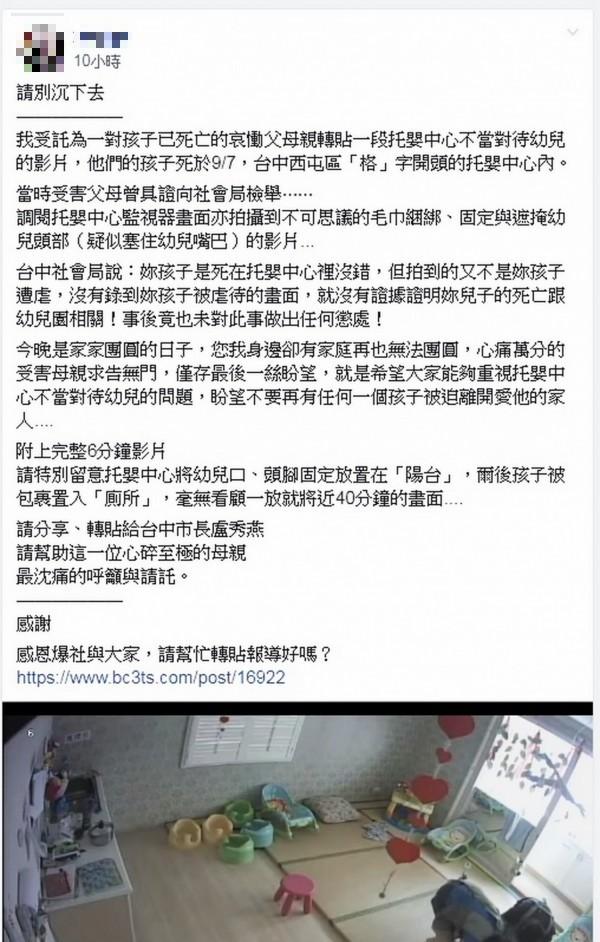 網友在臉書「爆料公社」指出,幼兒遭托嬰中心不當對待而死亡。(記者張菁雅翻攝)