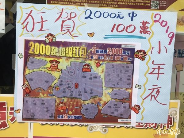 新婚男子到鴻福鑫彩券行買刮刮樂,不但刮18張中15張,更幸運刮中「100萬」。(記者李容萍攝)