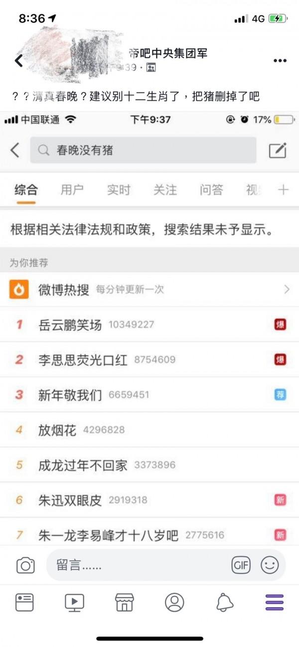 中國網友在微博搜尋「春晚沒有豬」,不料因觸犯法規因此未顯示搜尋結果。(圖擷取自帝吧中央集團軍臉書)