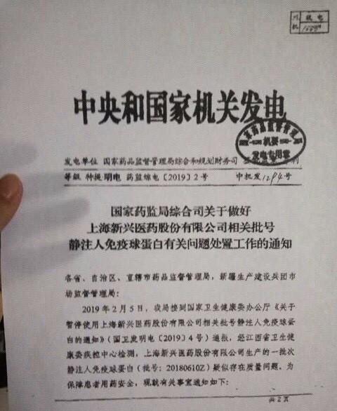 中國中央機關發函,勒令上海新興醫藥公司停止施打其所生產的免疫球蛋白疫苗。(圖擷取自微博)