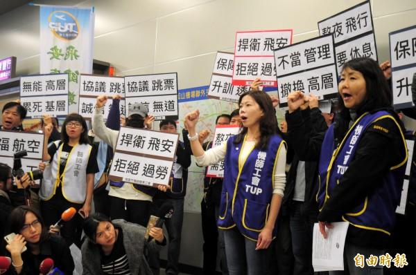 華航機師工會在松山機場舉行記者會,表達五大訴求。(記者王藝菘攝)