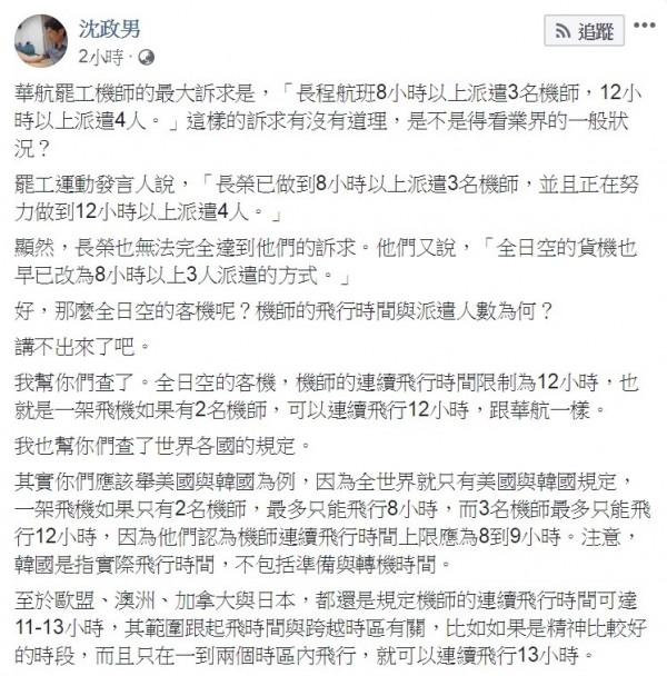 精神科醫師沈政男今天在臉書發文。(翻攝自沈政男臉書)