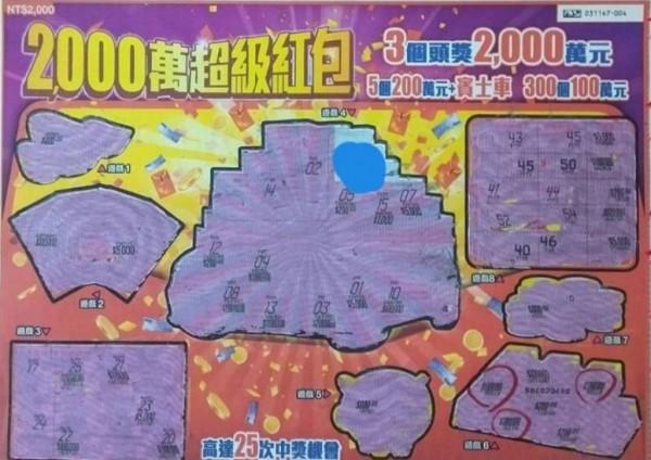 民眾購買「2000萬超級紅包」刮刮樂,在第6遊戲區內刮中100萬元獎金。(圖擷取自基隆人臉書社團)