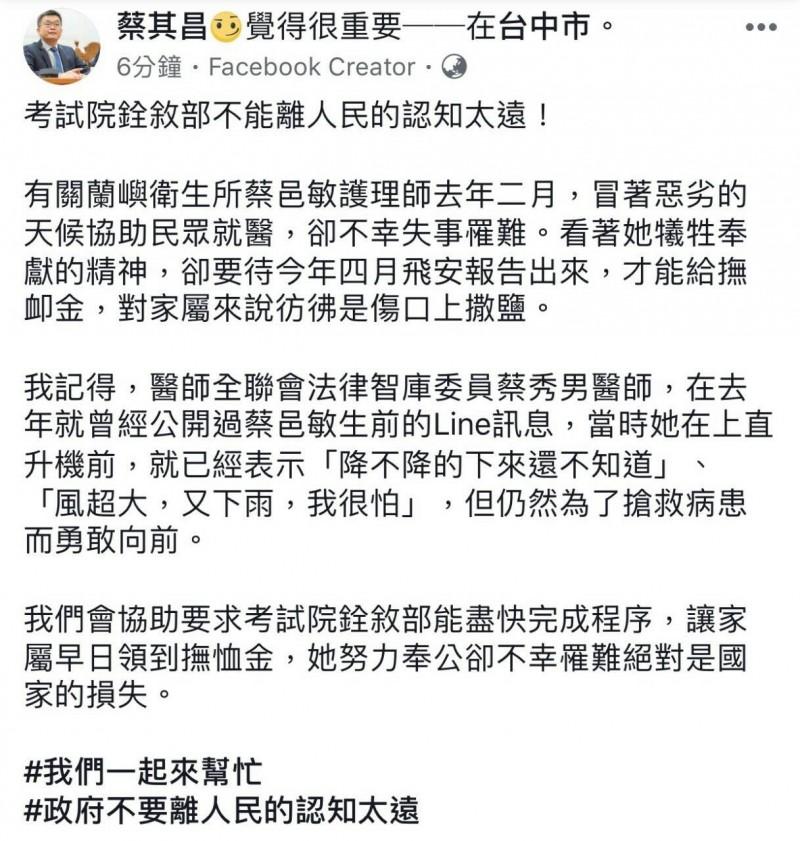 蔡其昌在臉書承諾會協助蔡邑敏家屬,要求考試院銓敘部能盡快完成程序。(記者張軒哲攝)