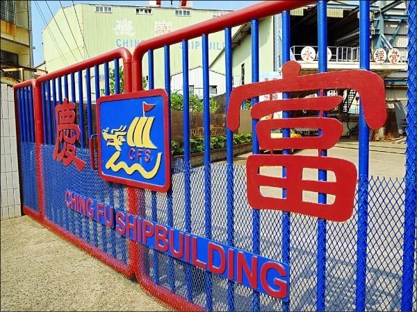 慶富造船公司簽約承造6艘獵雷艦卻爆發弊案,國防部認為慶富已無履約能力,正式提告求償7705萬餘元。(資料照)